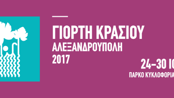 Πρόγραμμα για την Γιορτή Κρασιού 2017 στην Αλεξανδρούπολη!
