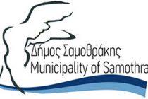 Μόνο με ραντεβού η επίσκεψη στις υπηρεσίες του Δήμου Σαμοθράκης