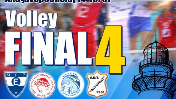 ΤοFinal 4 του Πανελληνίου Πρωταθλήματος Βόλεϊ Παίδων στην Αλεξανδρούπολη