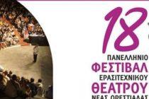 Αυτές είναι οι ομάδες που θα συμμετέχουν στο 18ο Πανελλήνιο Φεστιβάλ Ερασιτεχνικού Θεάτρου