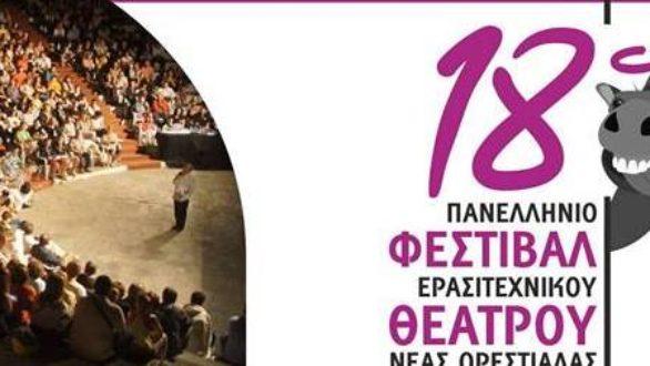 Πότε θα γίνει το 18ο Πανελλήνιο Φεστιβάλ Ερασιτεχνικού Θεάτρου Ν. Ορεστιάδας;
