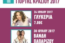 Προπώληση εισιτηρίων για τις συναυλίες Γλυκερία και Βανδή – Παπαρίζου