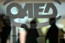 ΟΑΕΔ: Ανοίγουν 42.685 θέσεις μέσα στον Νοέμβριο