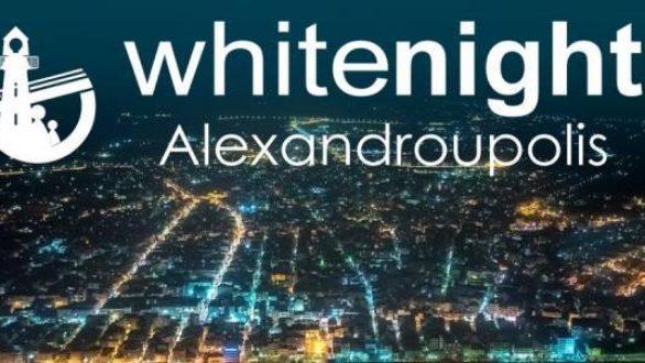 Την Πέμπτη η Λευκή Νύχτα στην Αλεξανδρούπολη