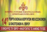 14η Γιορτή Βιοκαλλιεργητών – Μελισσοκόμων και Οικοτεχνών Ν. Έβρου στην Αλεξανδρούπολη