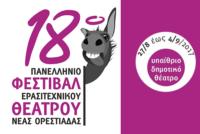 Τα πάντα για το 18ο Πανελλήνιο Φεστιβάλ Ερασιτεχνικού Θεάτρου Νέας Ορεστιάδας
