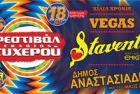 Ακυρώνεται η πρώτη ημέρα του Φεστιβάλ Νεολαίας Τυχερού!