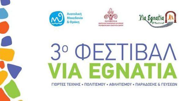 Ο Έβρος στους ρυθμούς του 3ου Φεστιβάλ Via Egnatia!