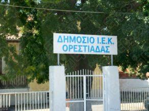 Δημόσιος Ι.Ε.Κ. Ορεστιάδας - Δ.Ι.Ε.Κ. Ορεστιάδας