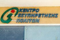 Δήμος Αλεξανδρούπολης: Τροποποιείται το ωράριο λειτουργίας στα ΚΕΠ