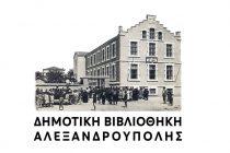 """Πρόσκληση στη διοικητική-προσωρινή παραλαβή του έργου Ανακατασκευή παλιάς Βιβλιοθήκης για τη δημιουργία Πινακοθήκης"""""""
