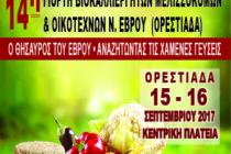 14η Γιορτή Βιοκαλλιεργητών-Μελισσοκόμων και Οικοτεχνών Ν.Έβρου στην Ορεστιάδα