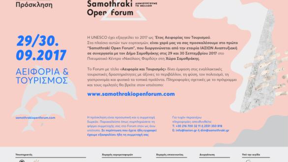 """Στη Σαμοθράκη το πρώτο Forum με τίτλο """"Αειφορία και τουρισμός"""""""