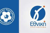 Γ' Εθνική: Πρόγραμμα και Διαιτητές (22η Αγωνιστική)