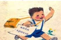 «Χτυποκάρδια στα θρανία!»: εκδήλωση για γονείς στο Διδυμότειχο
