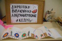Απολογισμός καλοκαιρινής εκστρατείας της Δημοτικής Βιβλιοθήκης της Αλεξανδρούπολης