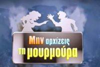 """Με τη συμμετοχή Εβρίτη ηθοποιού θα προβληθεί φέτος η """"Μουρμούρα"""""""