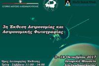 3η Έκθεση Αστρονομίας και Αστρονομικής Φωτογραφίας