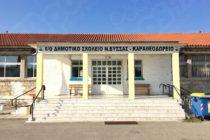 Κατάληψη στο Καραθεοδώρειο Δημοτικό Σχολείο Ν.Βύσσας
