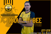Και ο Τρανόπουλος στην ΑΕΚ Έβρου !