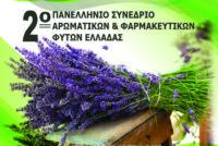 2ο Πανελλήνιο Συνέδριο Αρωματικών και Φαρμακευτικών Φυτών