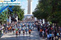 Πετυχημένο και το φετινό Run Greece της Αλεξανδρούπολης