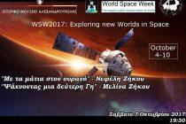 Η Παγκόσμια Εβδομάδα Διαστήματος στην Αλεξανδρούπολη