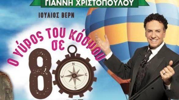 """""""Ο Γύρος του Κόσμου σε 80 ημέρες""""σε Ορεστιάδα, Διδυμότειχο και Αλεξανδρούπολη"""