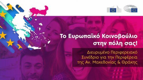 Το Ευρωπαϊκό Κοινοβούλιο στην Αλεξανδρούπολη