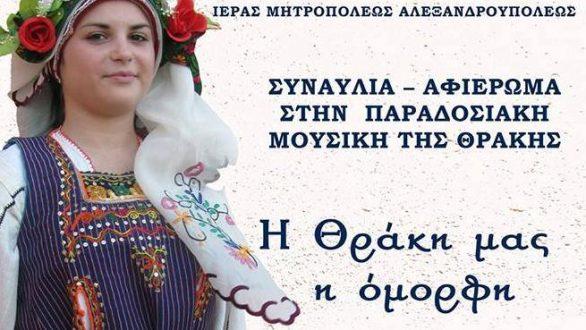 """""""Η Θράκη μας, η όμορφη"""": Συναυλία στην Αλεξανδρούπολη"""