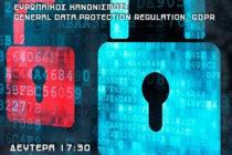 Εκδήλωση για την προστασία δεδομένων στις επιχειρήσεις στην Αλεξανδρούπολη
