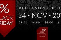 Έρχεται η «Black Friday» στην Αλεξανδρούπολη