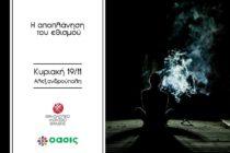 Παρουσίαση βιβλίου «Η αποπλάνηση του εθισμού» στην Αλεξανδρούπολη
