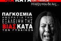 Ομιλία με θέμα «Βία κατά των Γυναικών: Η λέξη που δε λες…» στην Αλεξανδρούπολη