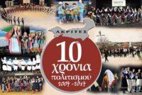 """Ο Πολιτιστικός Σύλλογος """"Ακρίτες"""" κλείνει δέκα χρόνια και γιορτάζει"""