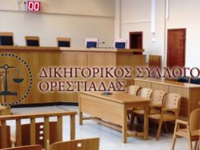 Δικηγορικός Σύλλογος Ορεστιάδας