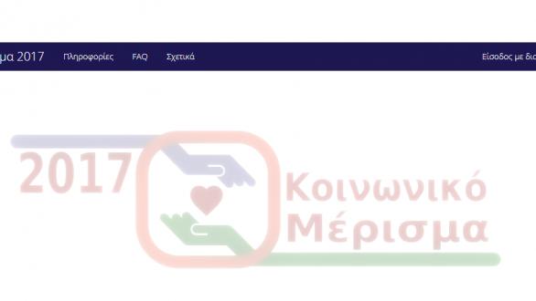 Κοινωνικό μέρισμα 2018: Πότε ανοίγει τελικά η πλατφόρμα koinonikomerisma.gr
