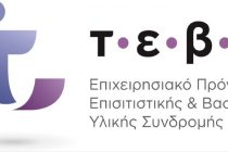 Διανομή ΤΕΒΑ στο Δήμο Ορεστιάδας και Διδυμοτείχου