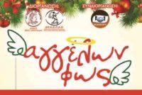 """Πρόγραμμα εκδηλώσεων """"Αγγέλων Φως 2017"""" για την Κυριακή 17 Δεκεμβρίου"""