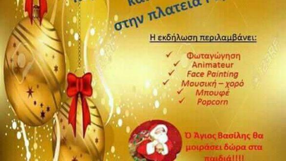 Χριστουγεννιάτικη γιορτή στα Ρίζια Ορεστιάδας