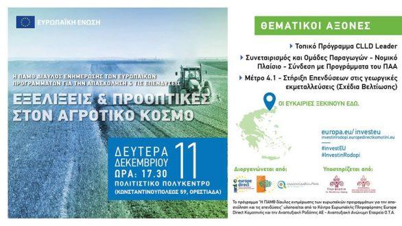 «Εξελίξεις και Προοπτικές στον Αγροτικό Κόσμο» στην Ορεστιάδα