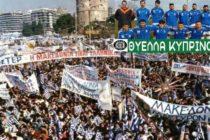 Θύελλα Κυπρίνου: Δεν πήγε στον αγώνα σε ένδειξη συμπαράστασης στο συλλαλητήριο