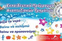 Νέα τμήματα μικρής πισίνας του ΝΗΡΕΑ