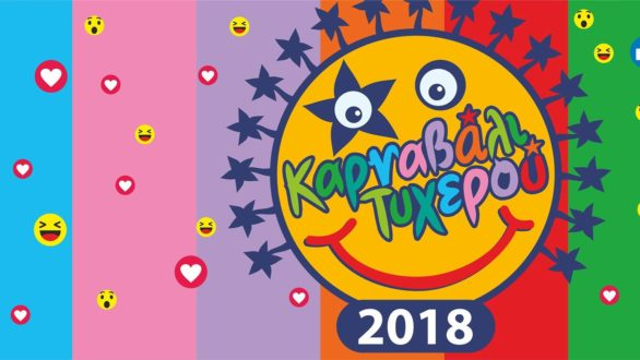 Έρχεται το Καρναβάλι Τυχερού 2018!