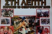 """Αναβίωση του εθίμου """"ΜΠΕΗΣ"""" στη Λεπτή"""