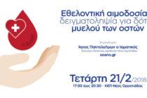 Ορεστιάδα: Εθελοντική αιμοδοσία & δειγματοληψία για δότες μυελού των οστών
