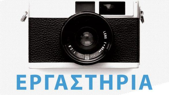Αλεξανδρούπολη: Εργαστήρια φωτογραφίας από το Κέντρο Δημιουργικής Φωτογραφίας Θράκης