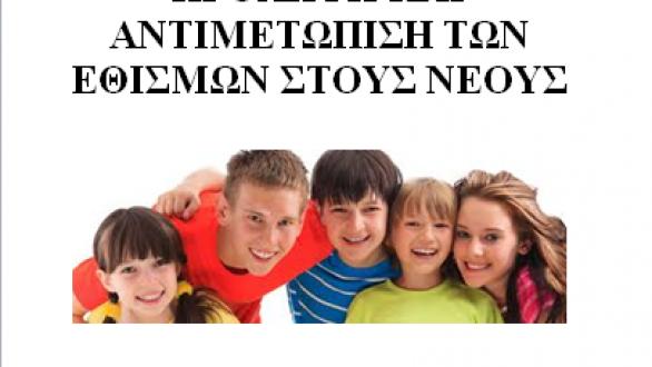 «Πρόληψη και αντιμετώπιση των εθισμών στους νέους» στο Διδυμότειχο