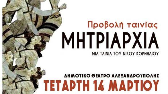 """Προβολή της ταινίας""""Μητριαρχία"""" στην Αλεξανδρούπολη"""