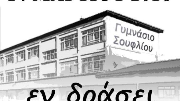 """Γυμνάσιο Σουφλίου: """"Σχολείο, Πυξίδα Ισότητας"""""""